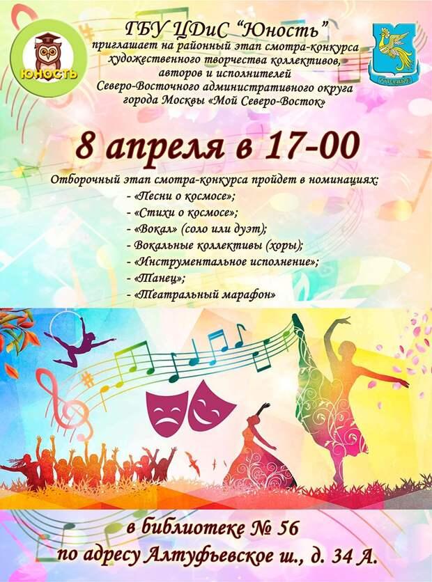 В библиотеке на Алтуфьевском шоссе пройдет конкурс талантов