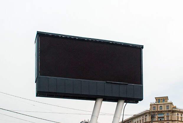 Власти Москвы демонтировали рекламный экран напротив Белого дома