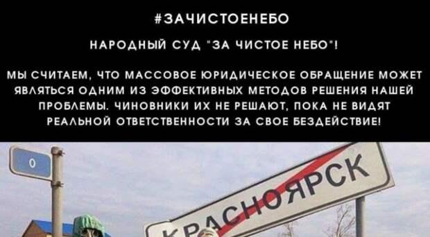 Экологические активисты подали судебный иск против губернатора Красноярского края
