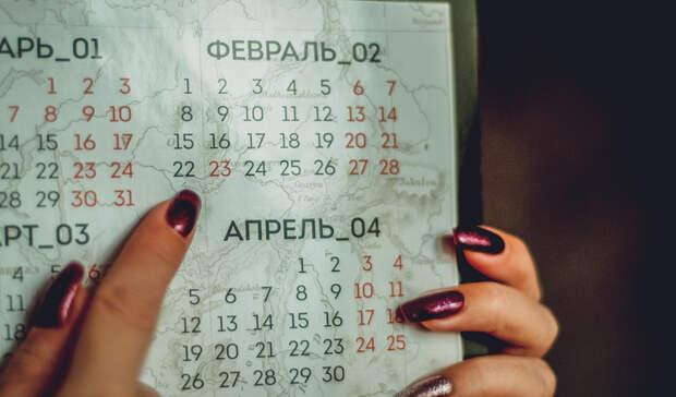 Опубликован производственный календарь на 2022 год