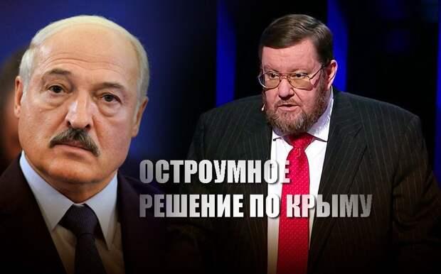 Сатановский предложил остроумный способ «помочь» Лукашенко признать Крым