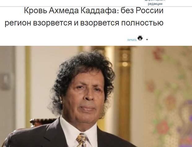 Брат Муаммара Каддафи: без России Ближний Восток мог вспыхнуть как спичка