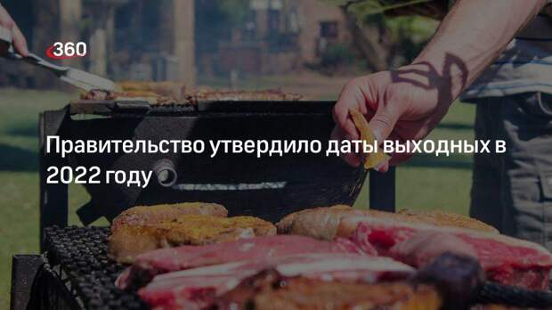 Правительство утвердило даты выходных в 2022 году
