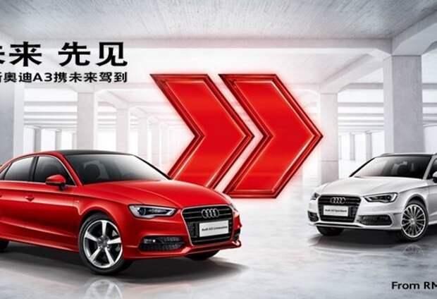 Китай накажет Audi и Chrysler за монополизм