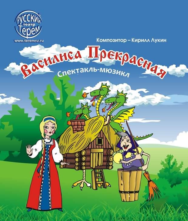 """В ДК """"Металлист"""" покажут музыкальный спектакль """"Василиса Прекрасная"""""""