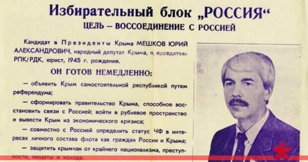 Первый президент Крыма скончался в московской больнице